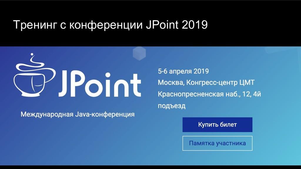 Тренинг с конференции JPoint 2019