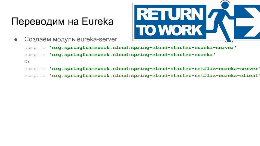Переводим на Eureka ● Создаём модуль eureka-ser...