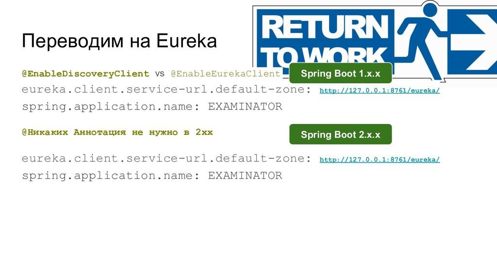 Переводим на Eureka @EnableDiscoveryClient vs @...