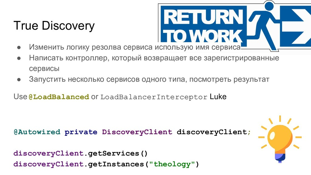 True Discovery ● Изменить логику резолва сервис...