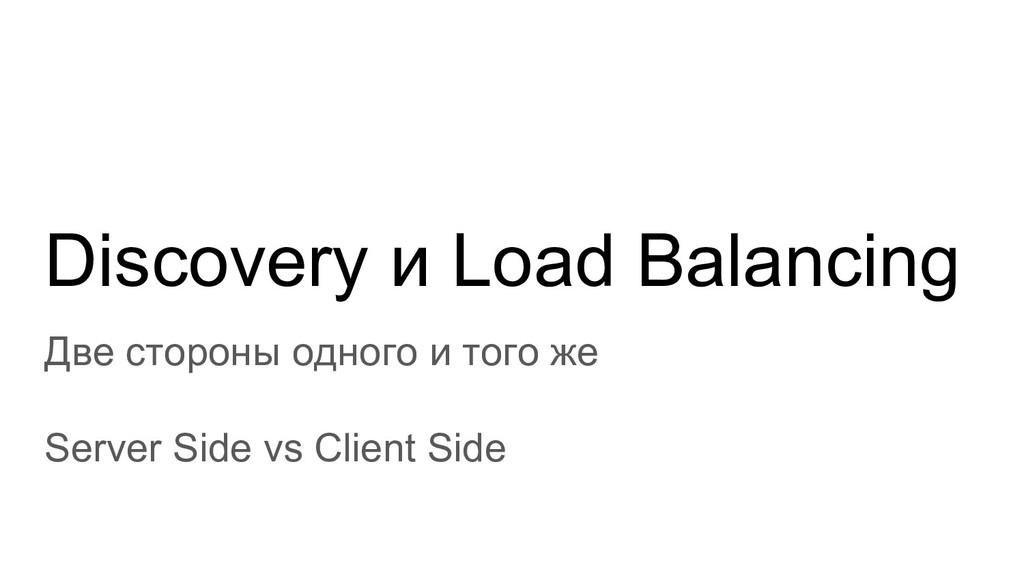 Discovery и Load Balancing Две стороны одного и...