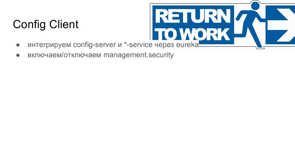 Config Client ● интегрируем config-server и *-s...