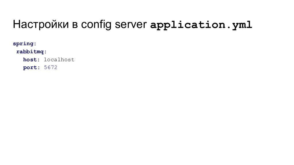 Настройки в сonfig server application.yml sprin...