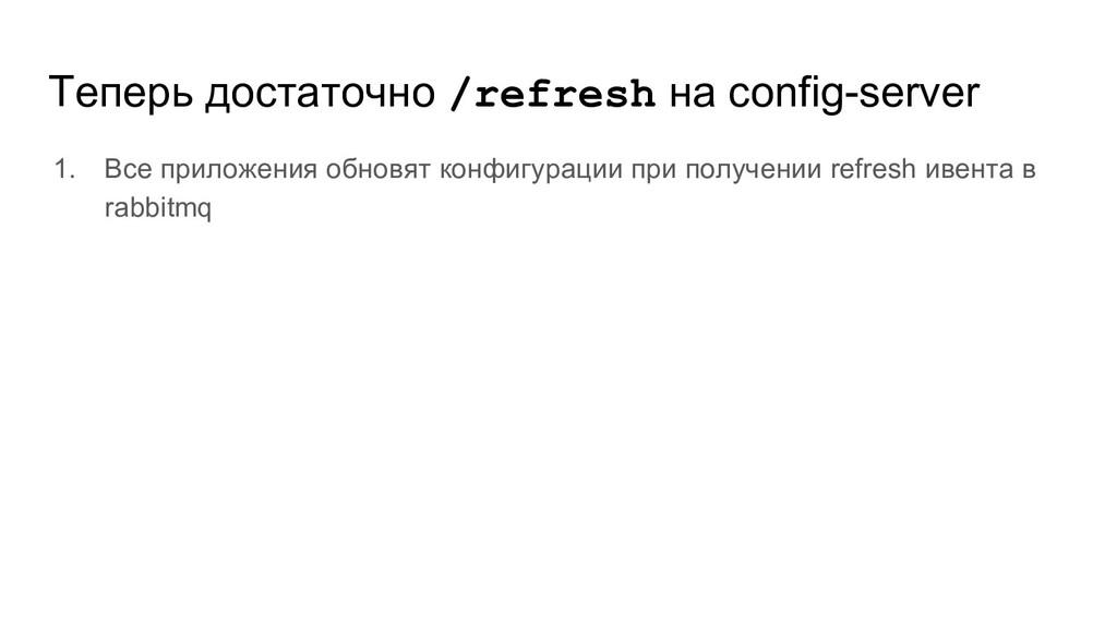Теперь достаточно /refresh на config-server 1. ...