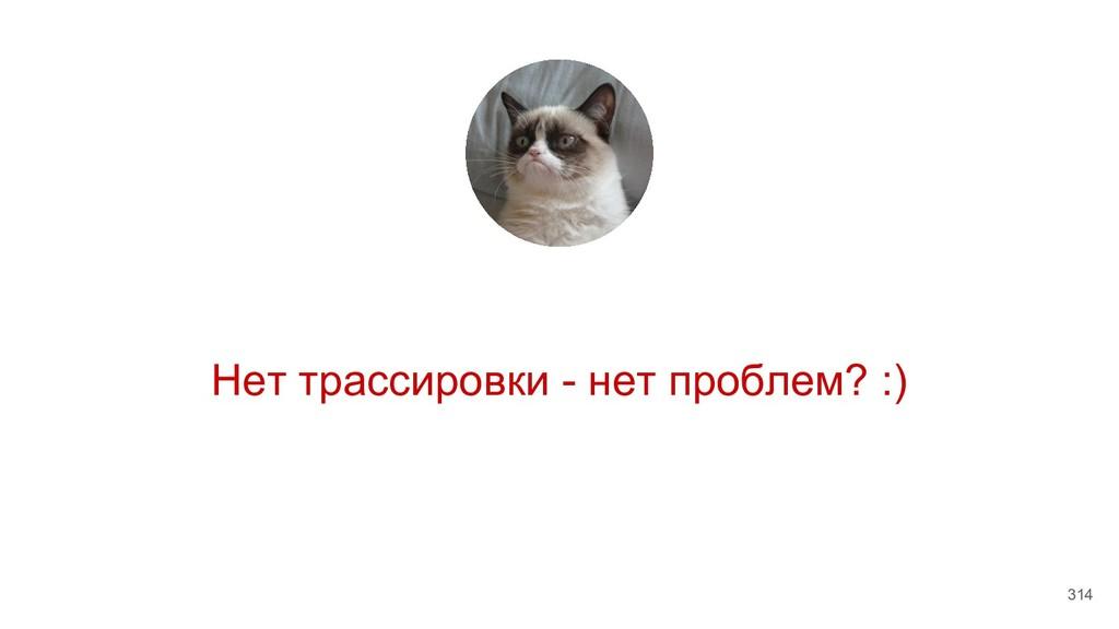 Нет трассировки - нет проблем? :) 314