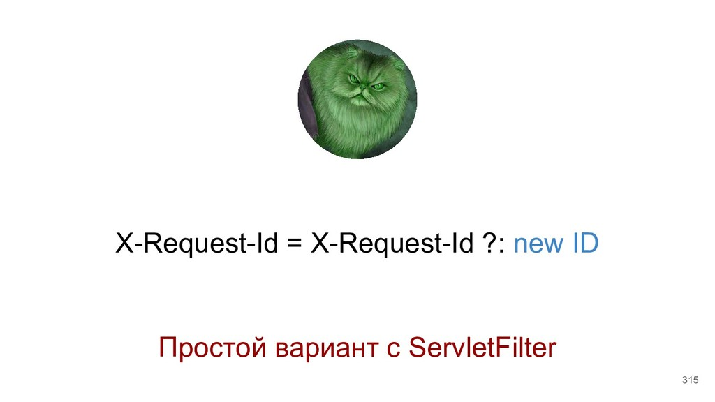 X-Request-Id = X-Request-Id ?: new ID Простой в...
