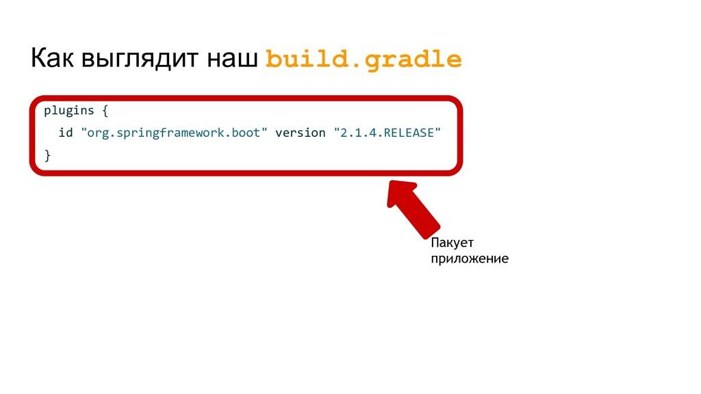 """Как выглядит наш build.gradle plugins { id """"org..."""