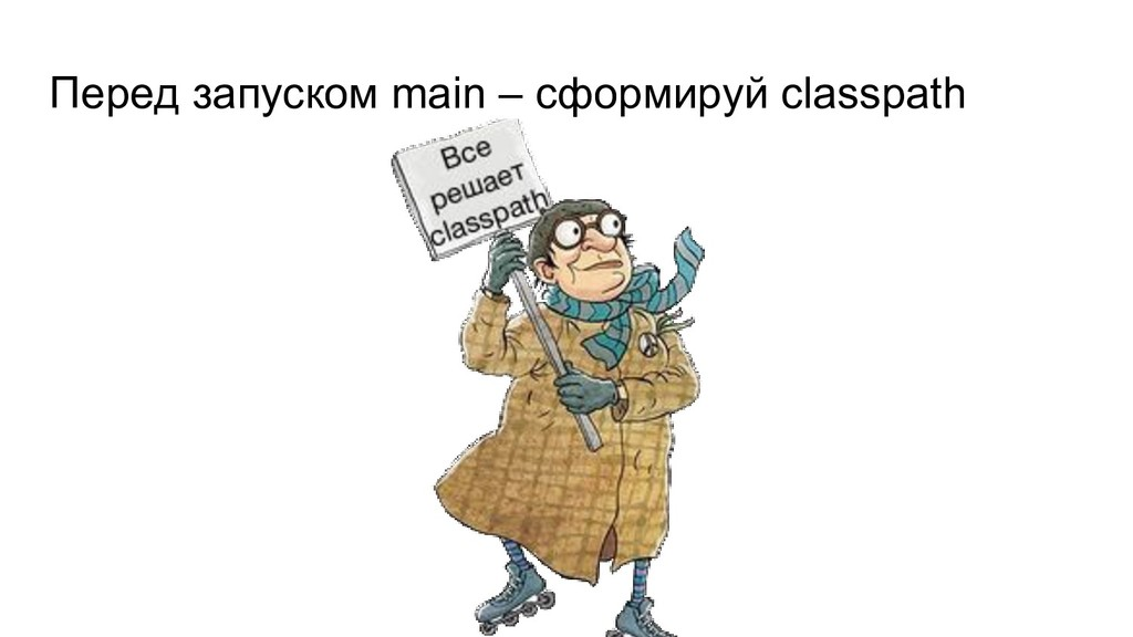 Перед запуском main – сформируй classpath