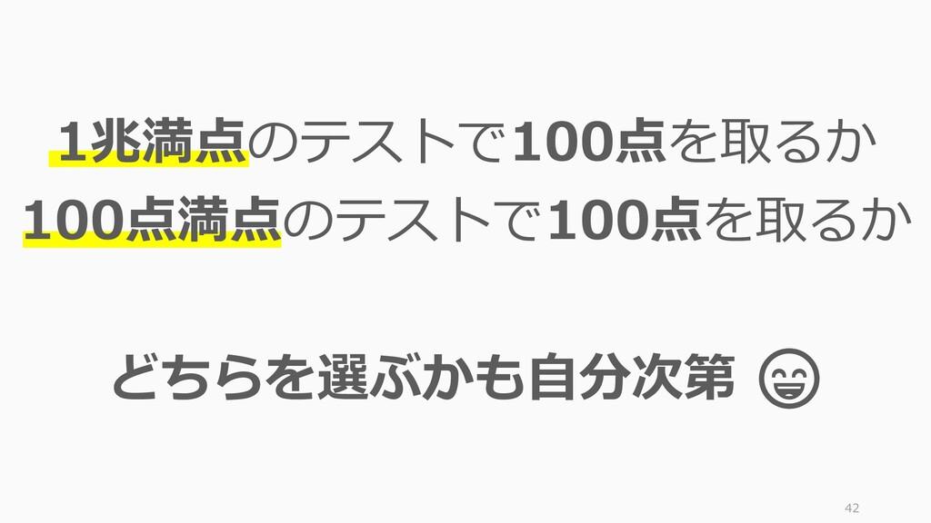 42 1兆満点のテストで100点を取るか 100点満点のテストで100点を取るか どちらを選ぶ...