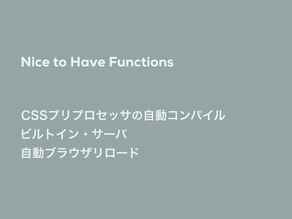Nice to Have Functions $44ϓϦϓϩηοαͷࣗಈίϯύΠϧ ϏϧτΠϯ...