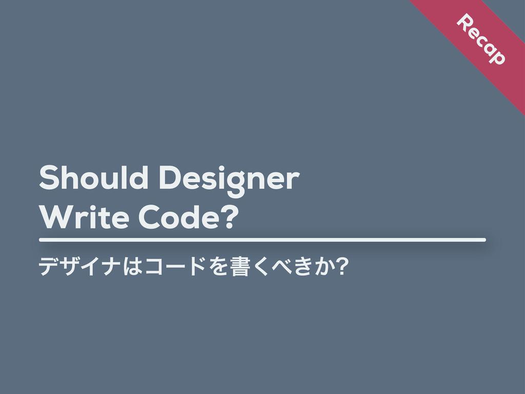 Should Designer Write Code? σβΠφίʔυΛॻ͖͔͘ R ec...