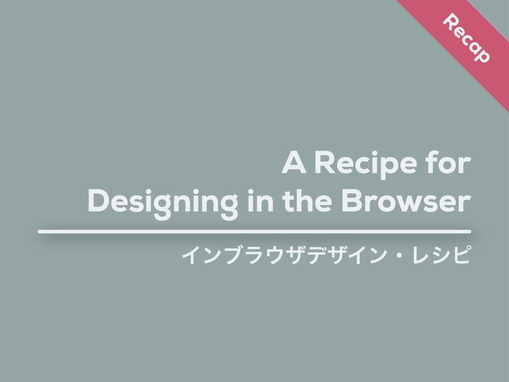 A Recipe for Designing in the Browser ΠϯϒϥβσβΠ...
