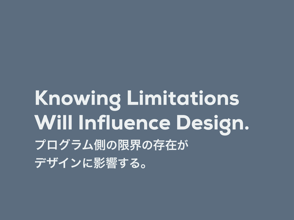 Knowing Limitations Will Influence Design. ϓϩάϥ...