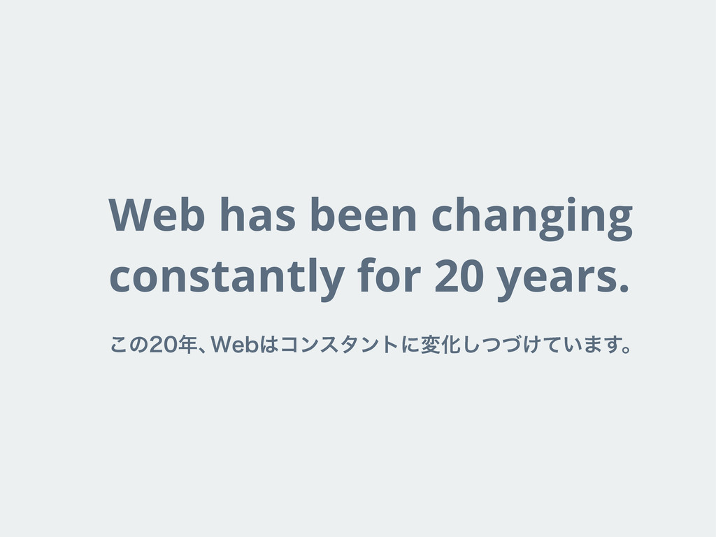 Web has been changing constantly for 20 years. ...