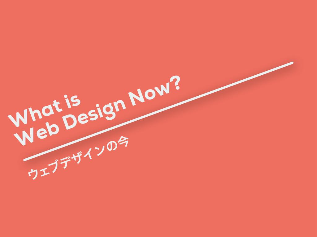 What is ΣϒσβΠϯͷࠓ Web Design Now?