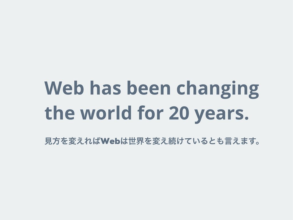 Web has been changing the world for 20 years. ݟ...