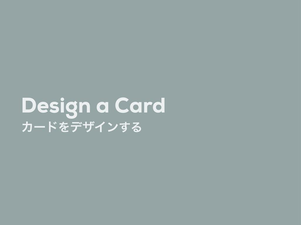 Design a Card ΧʔυΛσβΠϯ͢Δ