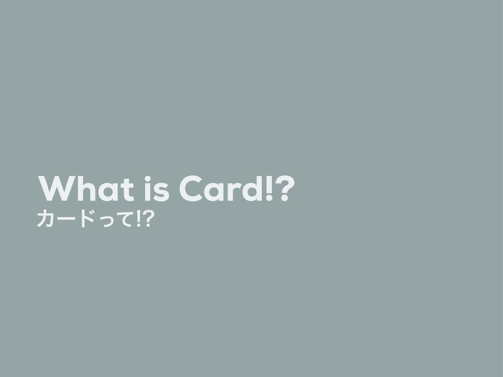 What is Card!? Χʔυͬͯ