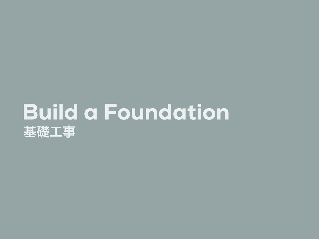 Build a Foundation جૅ