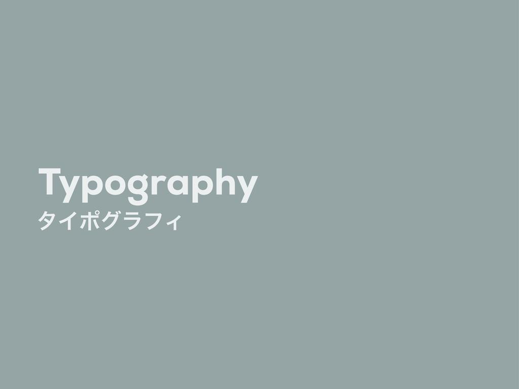 Typography λΠϙάϥϑΟ