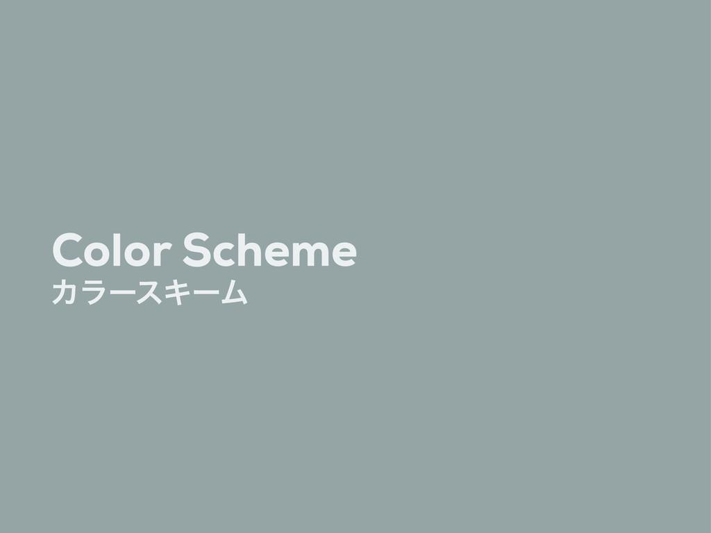 Color Scheme ΧϥʔεΩʔϜ