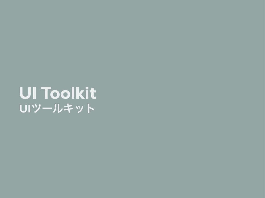 UI Toolkit UIπʔϧΩοτ