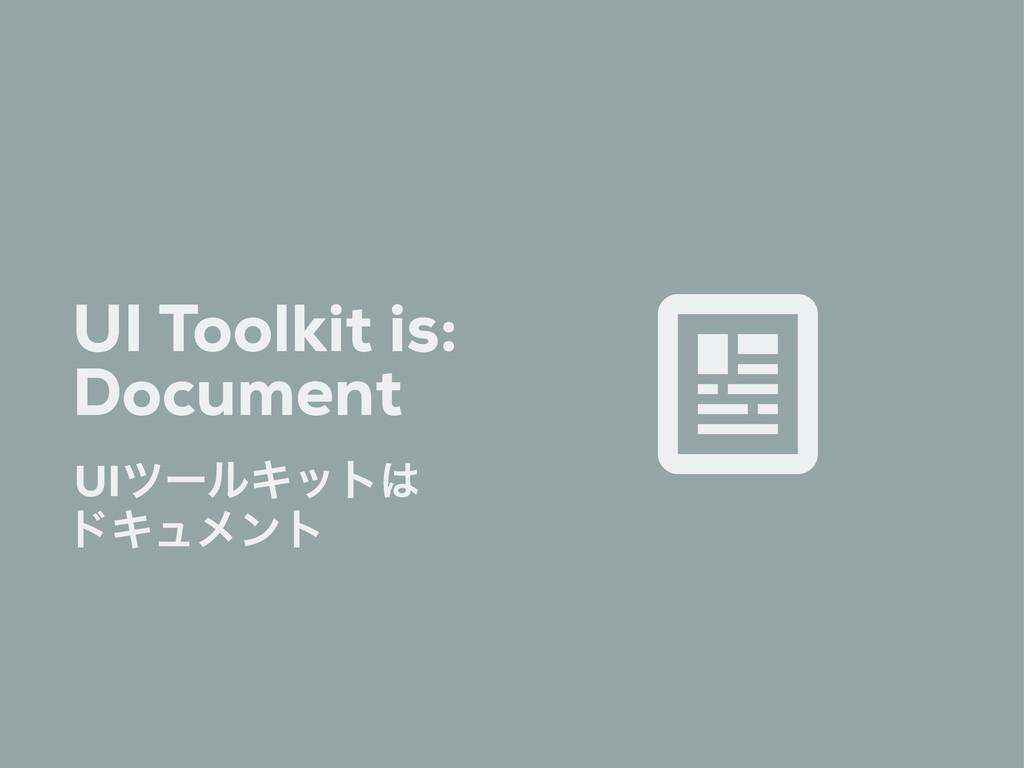 UI Toolkit is: Document UIπʔϧΩοτ υΩϡϝϯτ