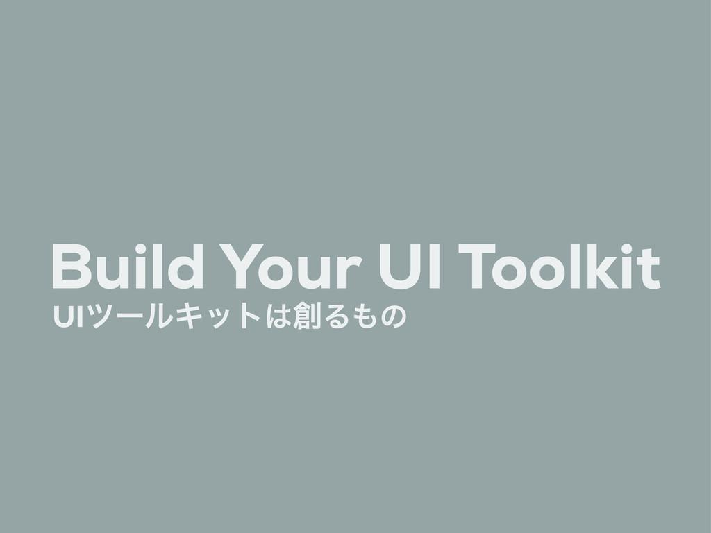 Build Your UI Toolkit UIπʔϧΩοτΔͷ