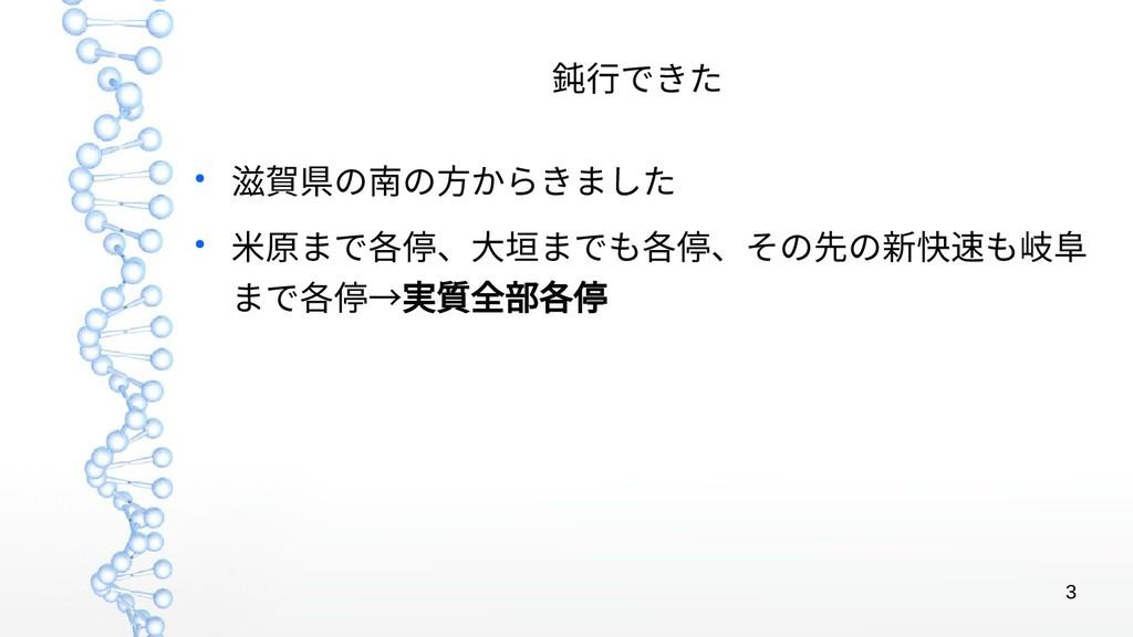 3 鈍行できたできた ● 滋賀県の南の方からきの南の方からきま南の方からきましの南の方からきま...