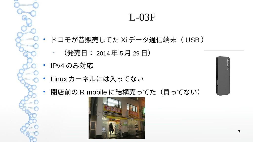 7 L-03F ● ドコモが不安定(あれこ昔販売してたしてた Xi データ通信端末( USB ...