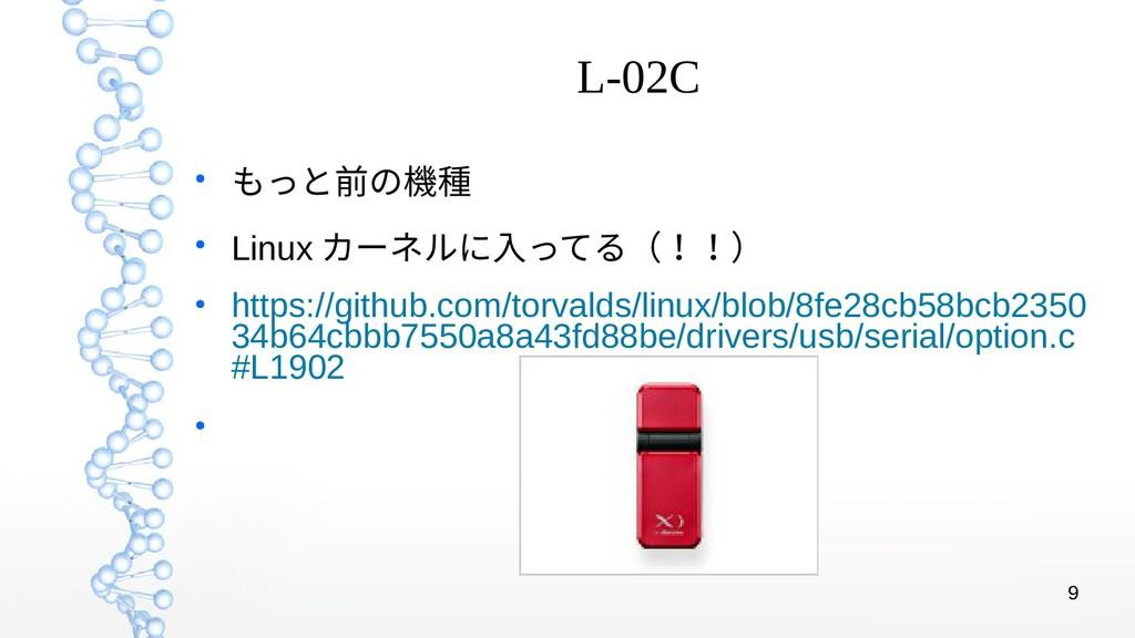 9 L-02C ● も各停、その先のっと前のの南の方からきま機種 ● Linux カーネル無し...