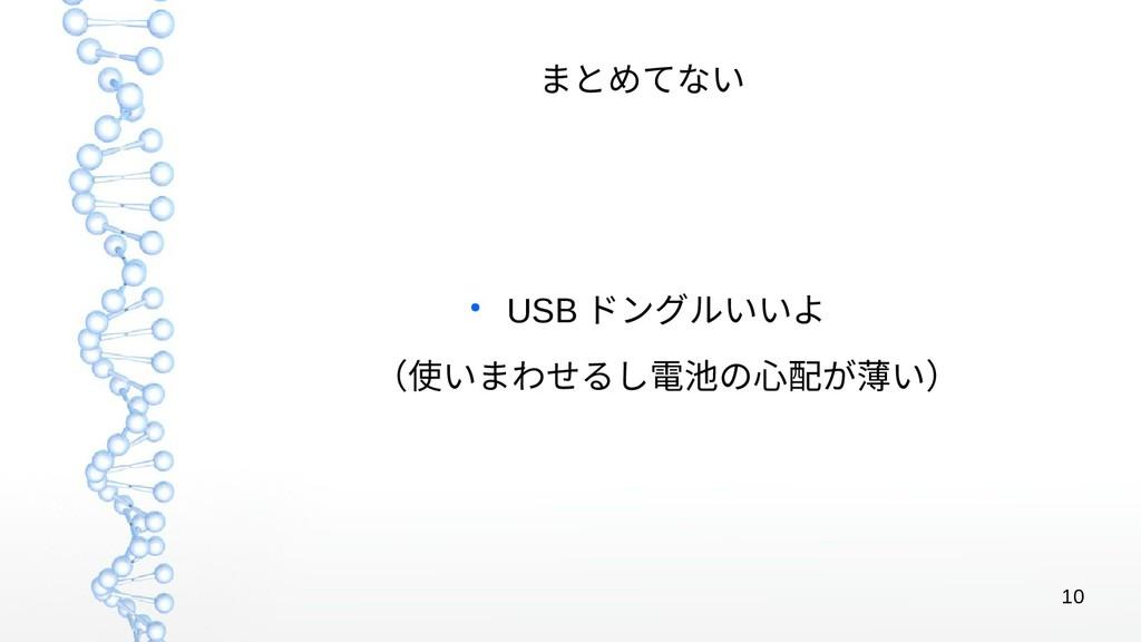 10 まとめてない ● USB ドングル無し(いいよ (使いまわせるし電いまわせるし電池の心配...