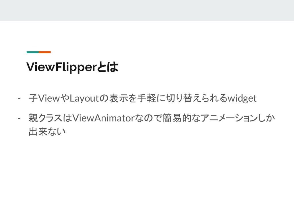ViewFlipperとは - 子ViewやLayoutの表示を手軽に切り替えられるwidge...