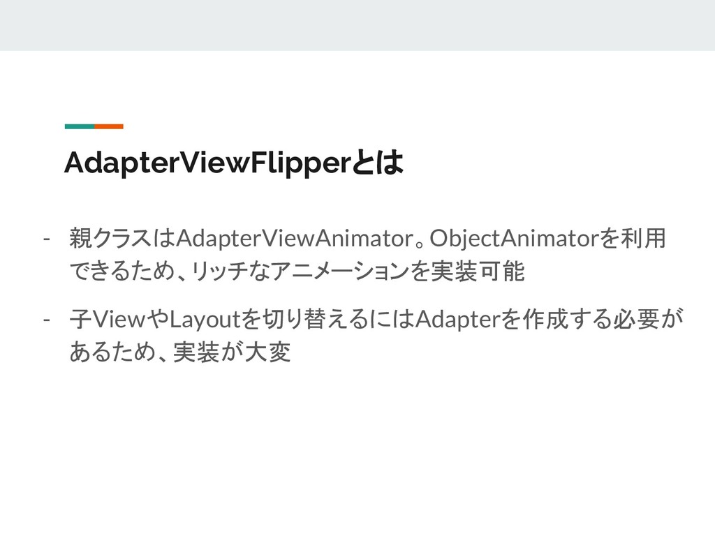 AdapterViewFlipperとは - 親クラスはAdapterViewAnimator...