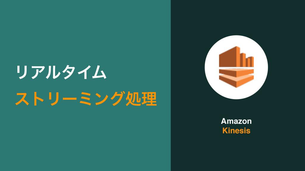 Amazon  Kinesis ϦΞϧλΠϜ ετϦʔϛϯάॲཧ