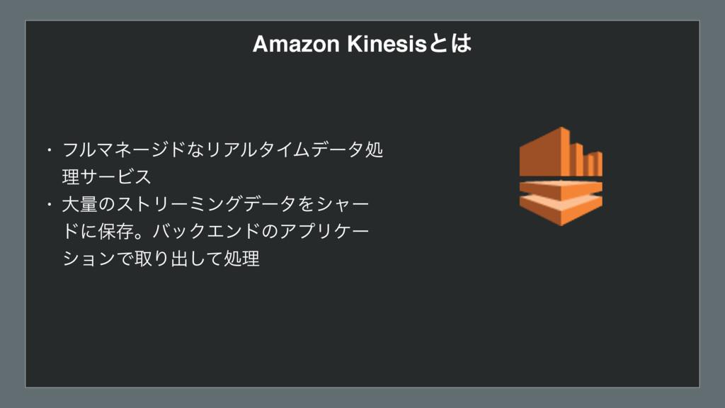 Amazon Kinesisͱ • ϑϧϚωʔδυͳϦΞϧλΠϜσʔλॲ ཧαʔϏε • େ...