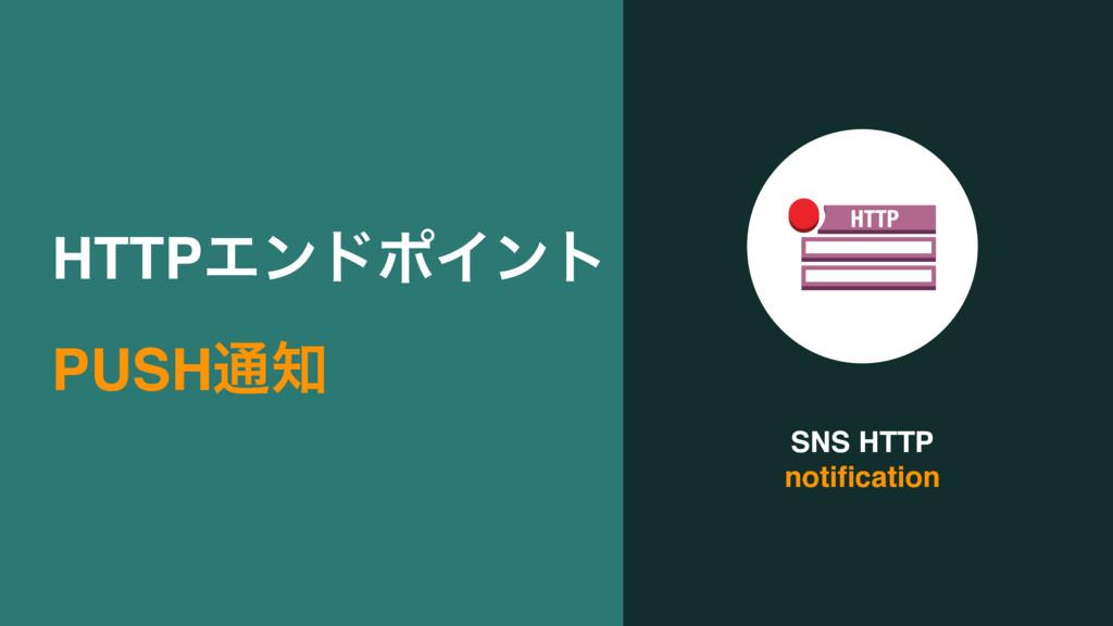 SNS HTTP notification HTTPΤϯυϙΠϯτ PUSH௨