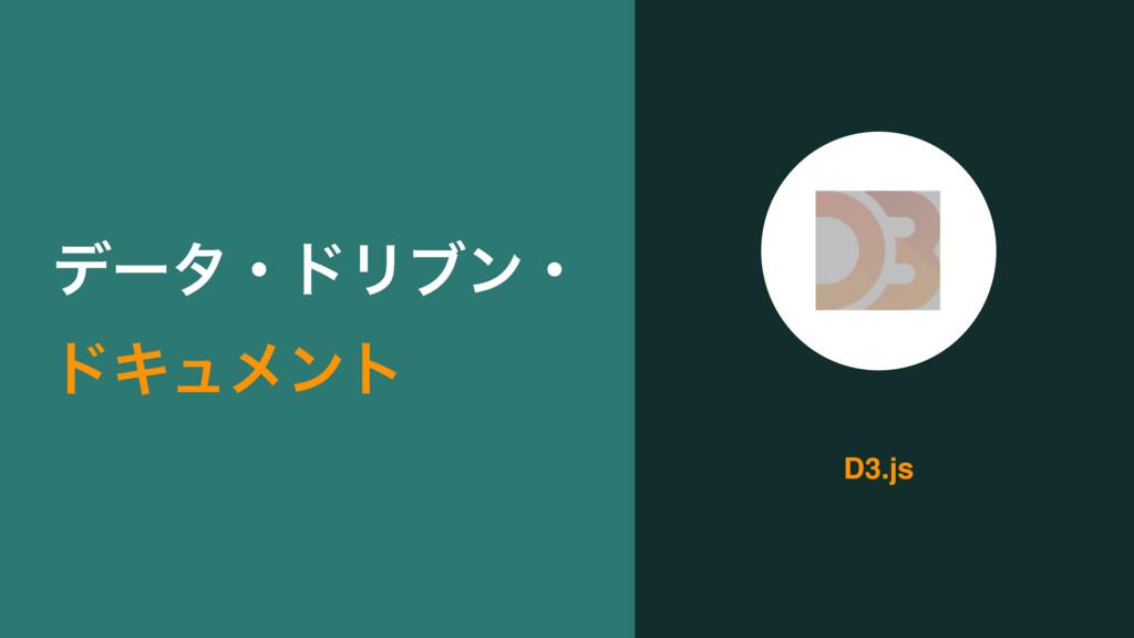 D3.js σʔλɾυϦϒϯɾ υΩϡϝϯτ