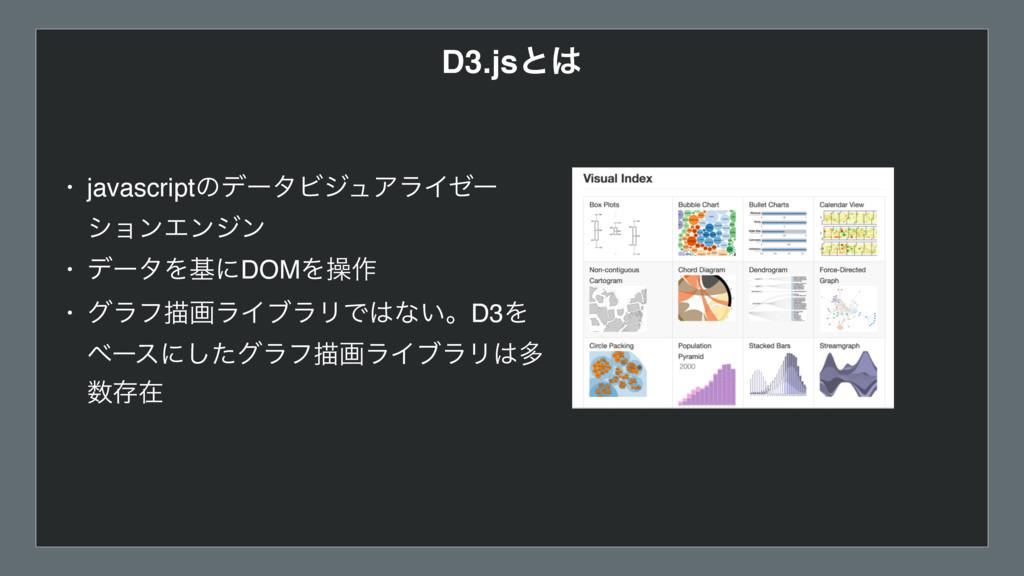 D3.jsͱ • javascriptͷσʔλϏδϡΞϥΠθʔ γϣϯΤϯδϯ • σʔλΛ...