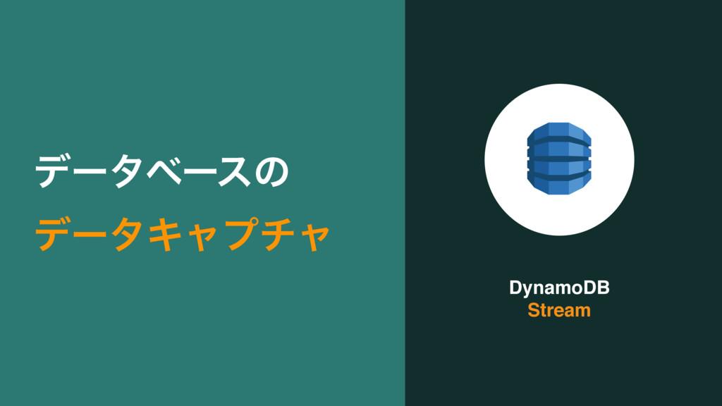 DynamoDB  Stream σʔλϕʔεͷ σʔλΩϟϓνϟ
