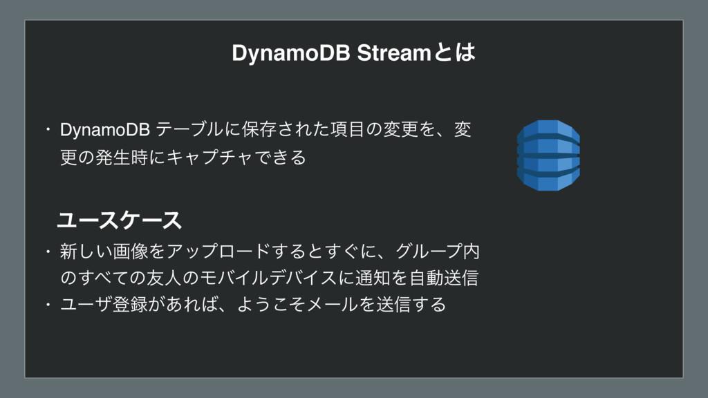 DynamoDB Streamͱ • DynamoDB ςʔϒϧʹอଘ͞Ε߲ͨͷมߋΛɺม...
