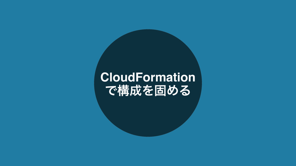 CloudFormation ͰߏΛݻΊΔ