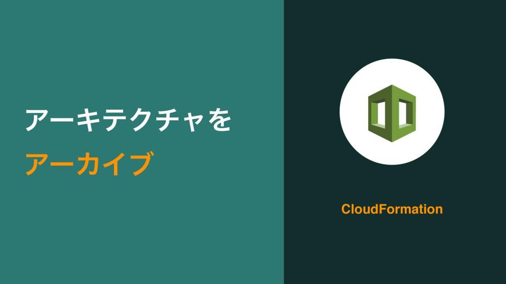 CloudFormation ΞʔΩςΫνϟΛ ΞʔΧΠϒ
