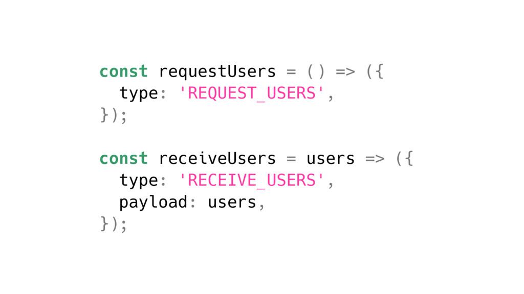 const requestUsers = () => ({ type: 'REQUEST_US...