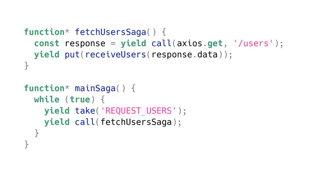 function* fetchUsersSaga() { const response = y...
