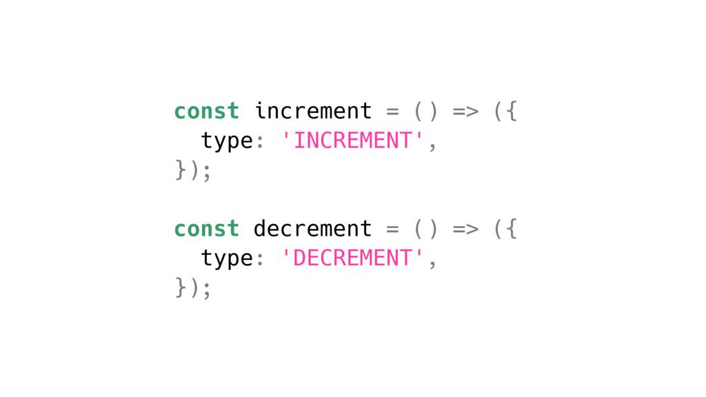 const increment = () => ({ type: 'INCREMENT', }...