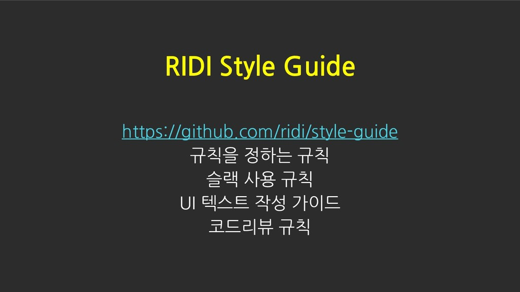 RIDI Style Guide https://github.com/ridi/style-...
