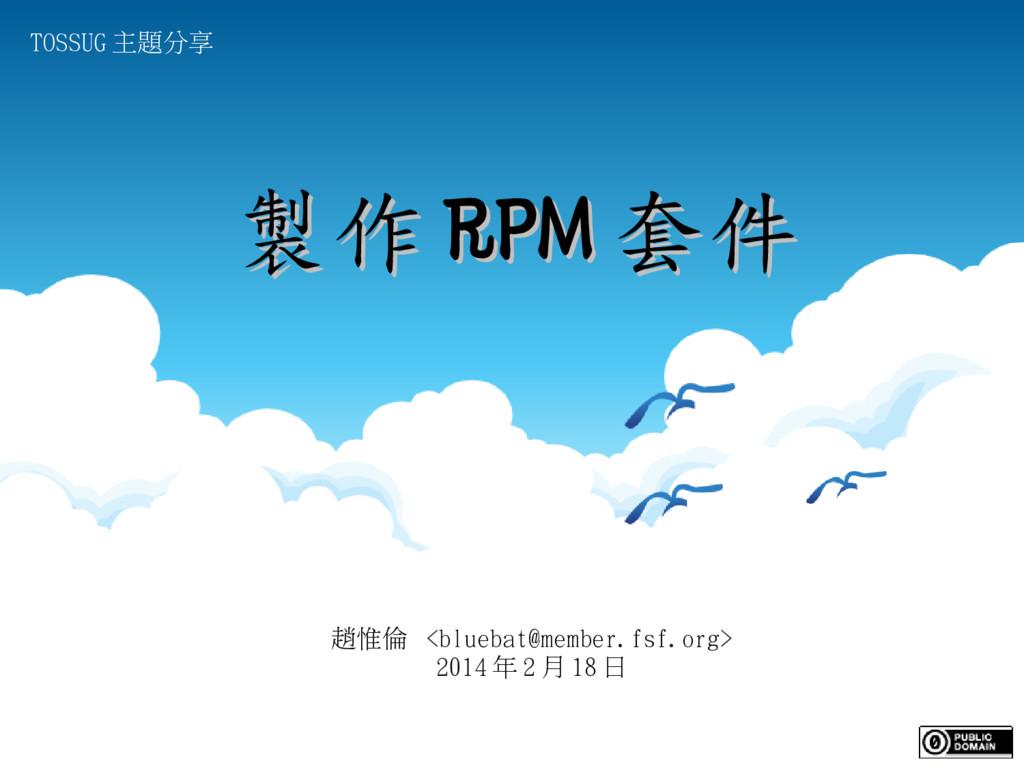 趙惟倫 <bluebat@member.fsf.org> 2014 年 2 月 18 日 製作...