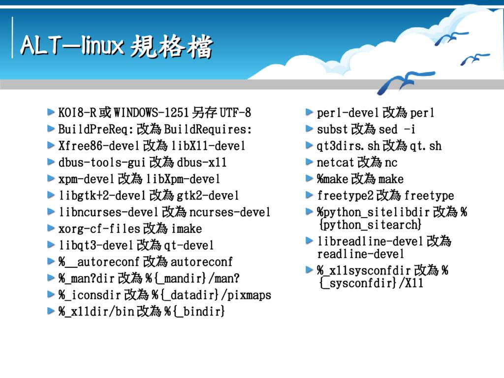 ALT-linux ALT-linux 規格檔 規格檔 KOI8-R 或 WINDOWS-12...