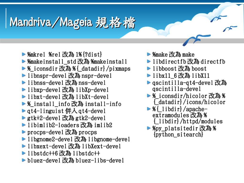 Mandriva/Mageia Mandriva/Mageia 規格檔 規格檔 %mkrel ...